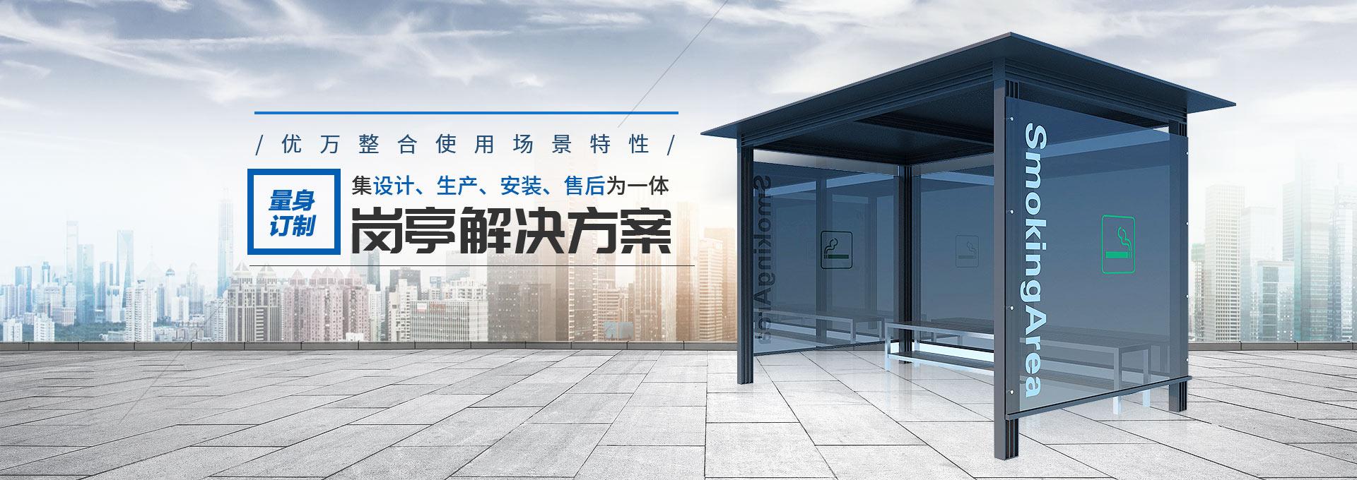 千亿集设计、生产、安装、售后为一体定制岗亭解决方案