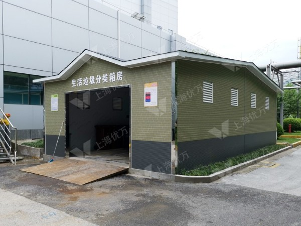 英特儿现场制作的生活垃圾分收集箱房完工