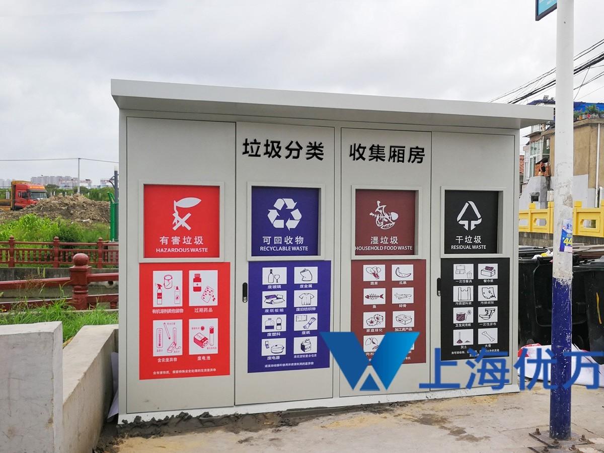 标准垃圾分类房002